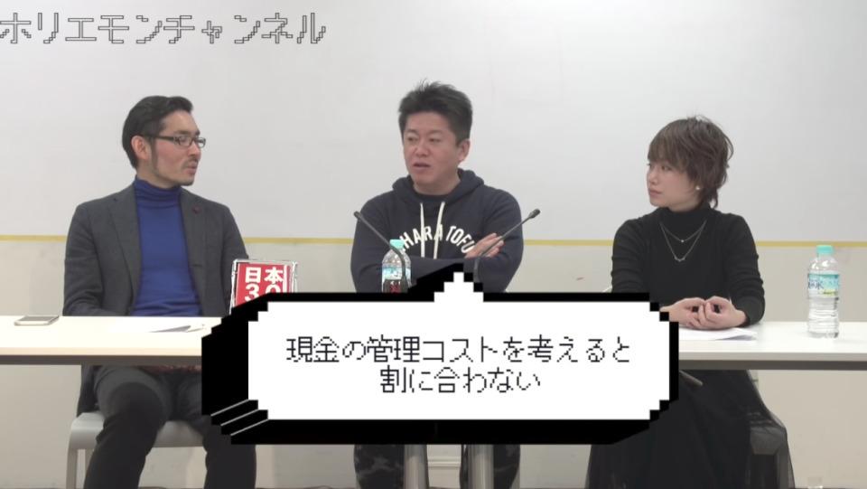 ホリエモン「日本の現金信仰は異常だよね」日本でモバイル決済が流行らない理由を解説 1番目の画像
