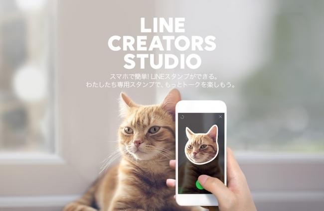 スマホで手軽にLINEスタンプ化&販売できるアプリ「LINE Creators Studio」 1番目の画像
