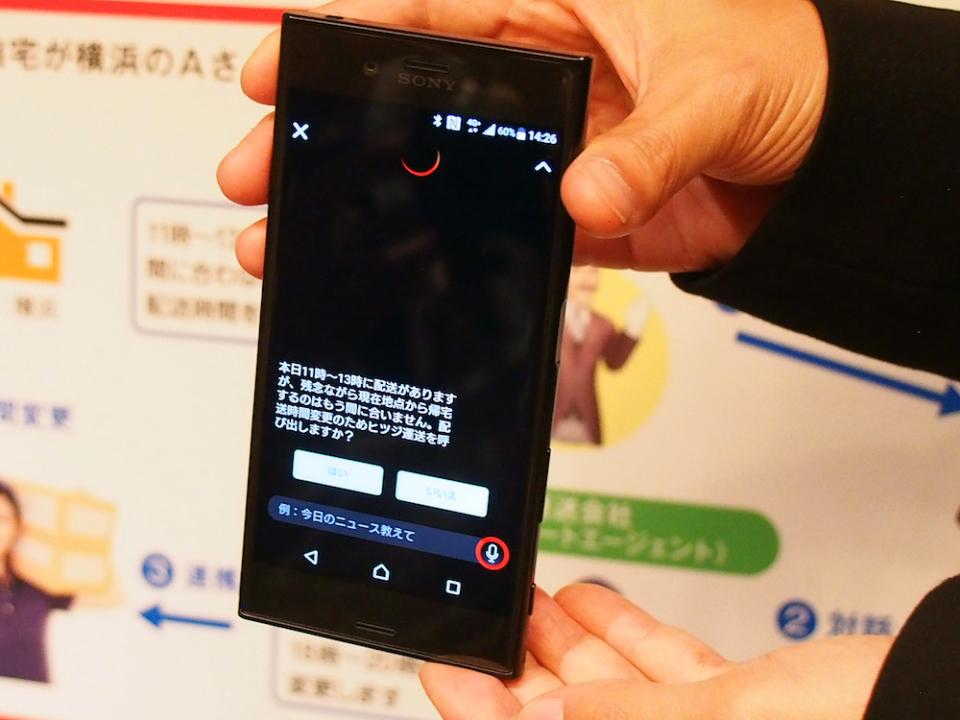 NTTドコモがAIエージェント分野に参入!Google、Amazonらを相手に勝機はあるのか? 3番目の画像