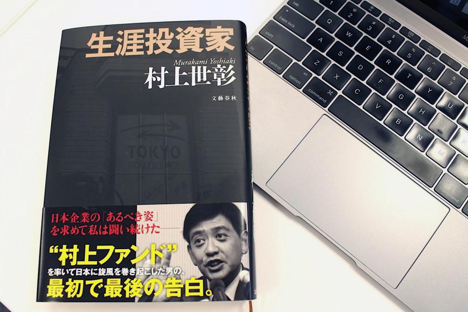 お金儲けは悪いことですか?——村上世彰氏がコーポレート・ガバナンスの重要性を綴る『生涯投資家』 1番目の画像