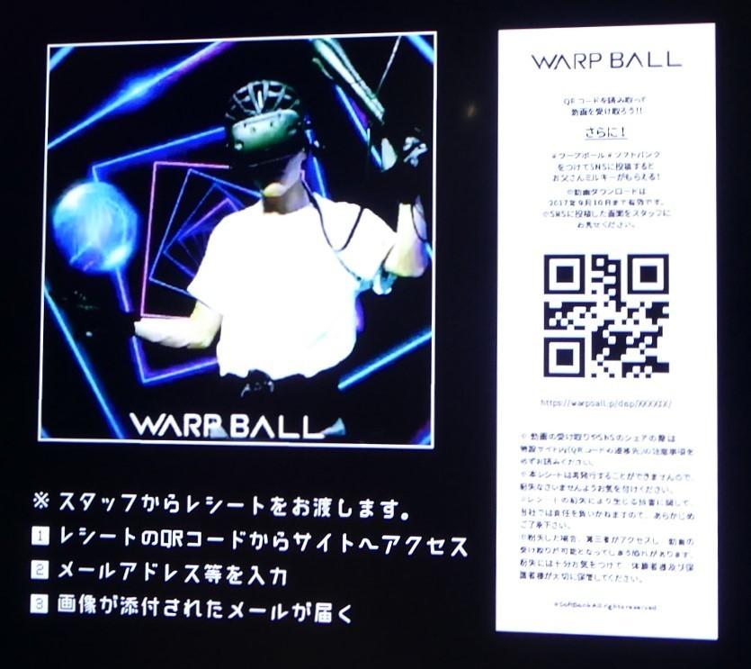 VRで遊ぶ近未来スポーツ「WARP BALL」がテレビ朝日のサマステに登場!1対1の空中戦を体感 12番目の画像