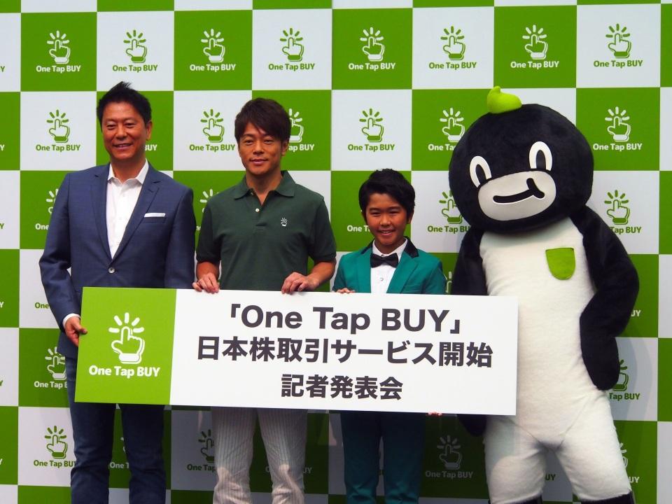 1000円で株主に!証券取引アプリ「One Tap Buy」が日本株個別銘柄の取り扱いスタート 1番目の画像