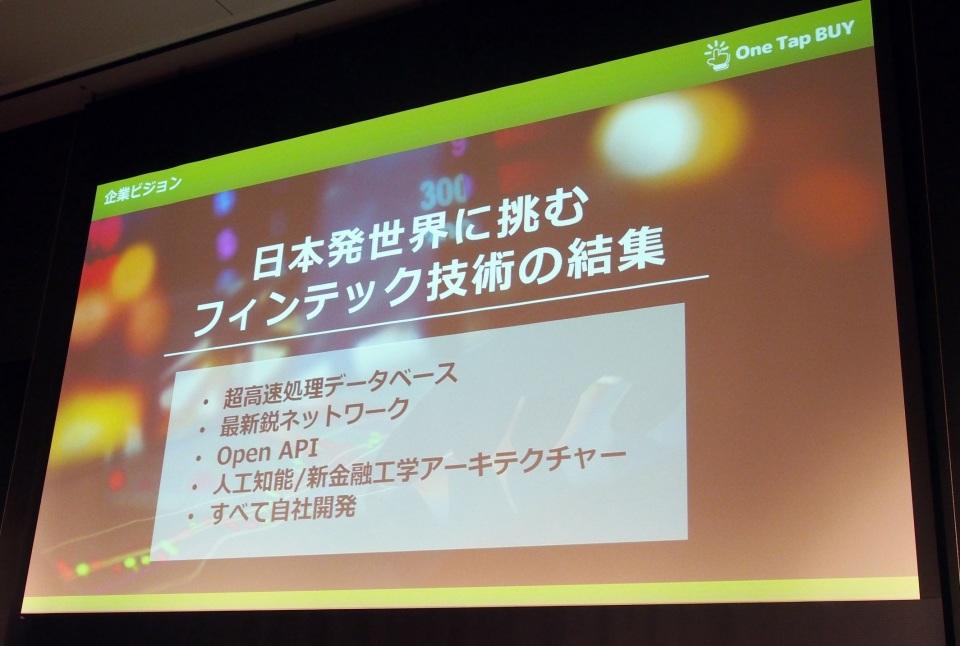 1000円で株主に!証券取引アプリ「One Tap Buy」が日本株個別銘柄の取り扱いスタート 4番目の画像
