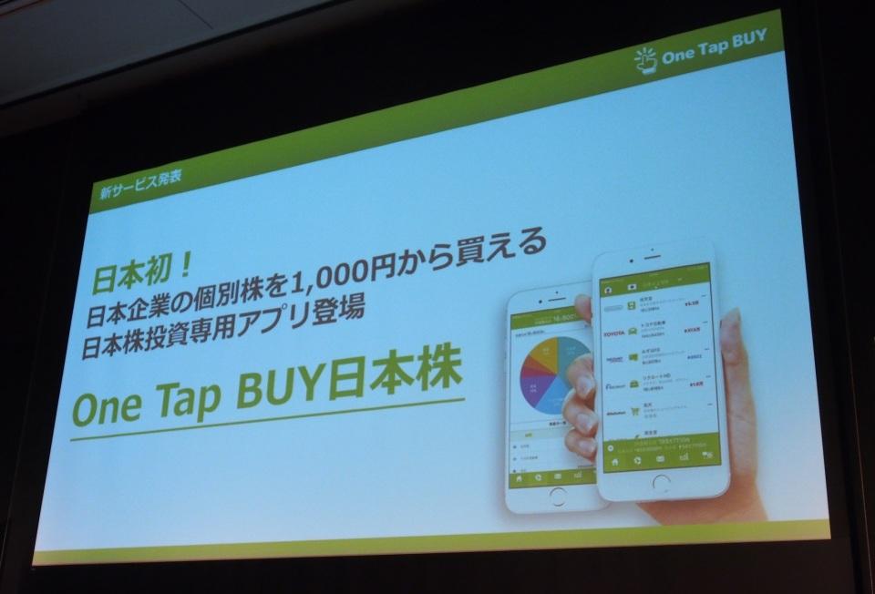 1000円で株主に!証券取引アプリ「One Tap Buy」が日本株個別銘柄の取り扱いスタート 8番目の画像