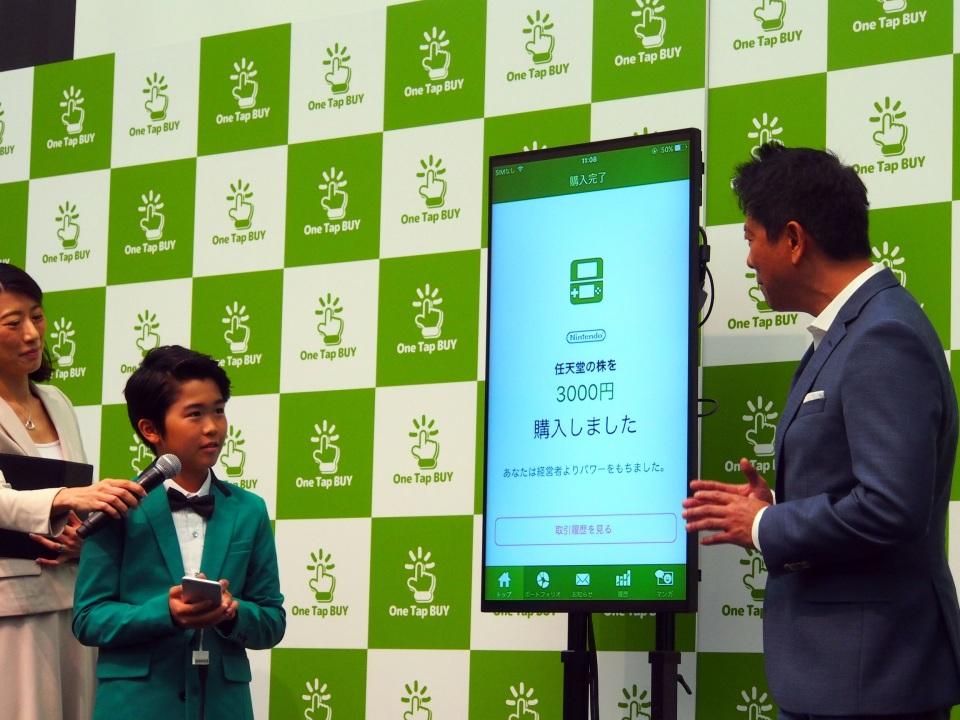 1000円で株主に!証券取引アプリ「One Tap Buy」が日本株個別銘柄の取り扱いスタート 15番目の画像