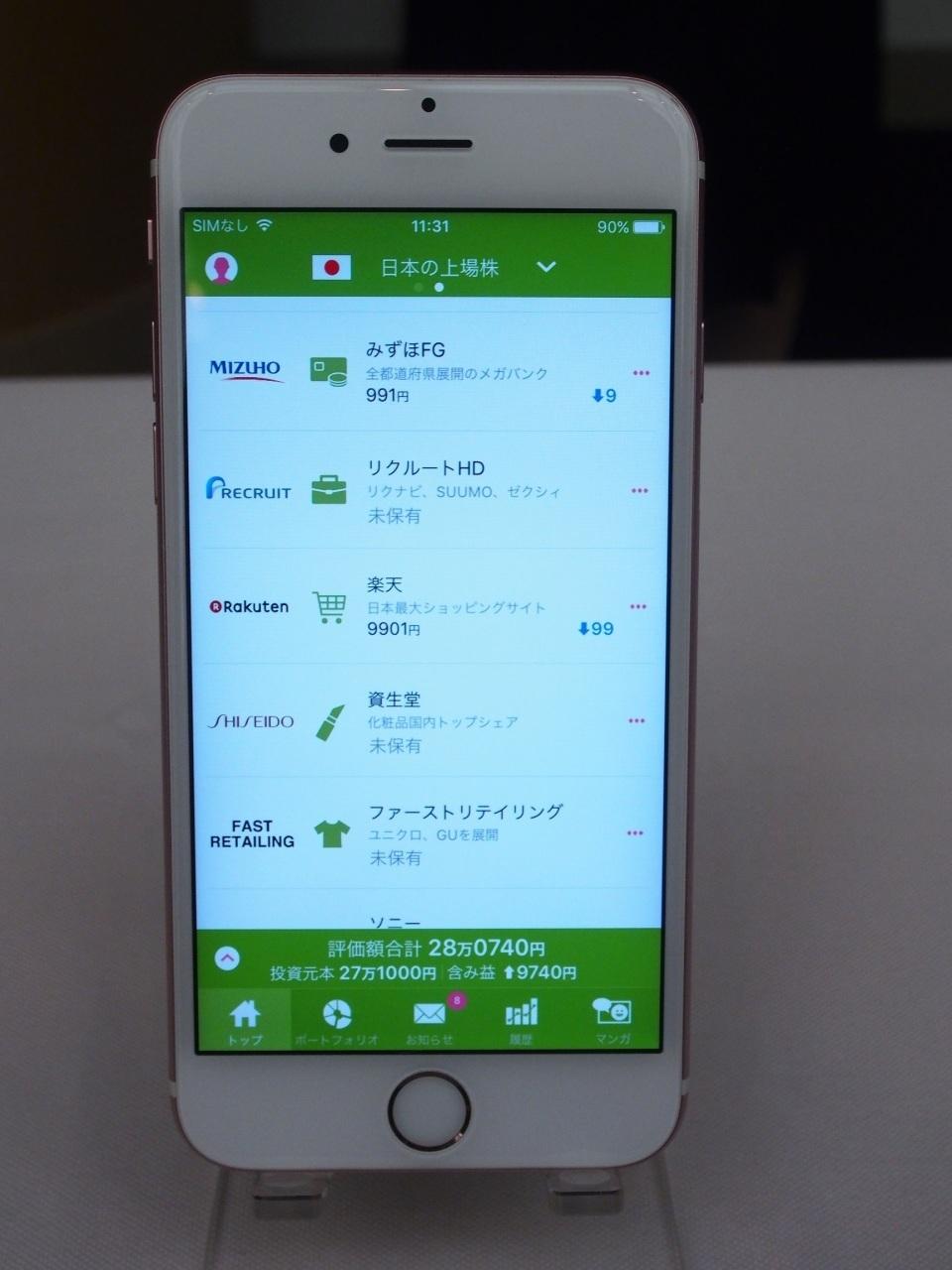 1000円で株主に!証券取引アプリ「One Tap Buy」が日本株個別銘柄の取り扱いスタート 9番目の画像