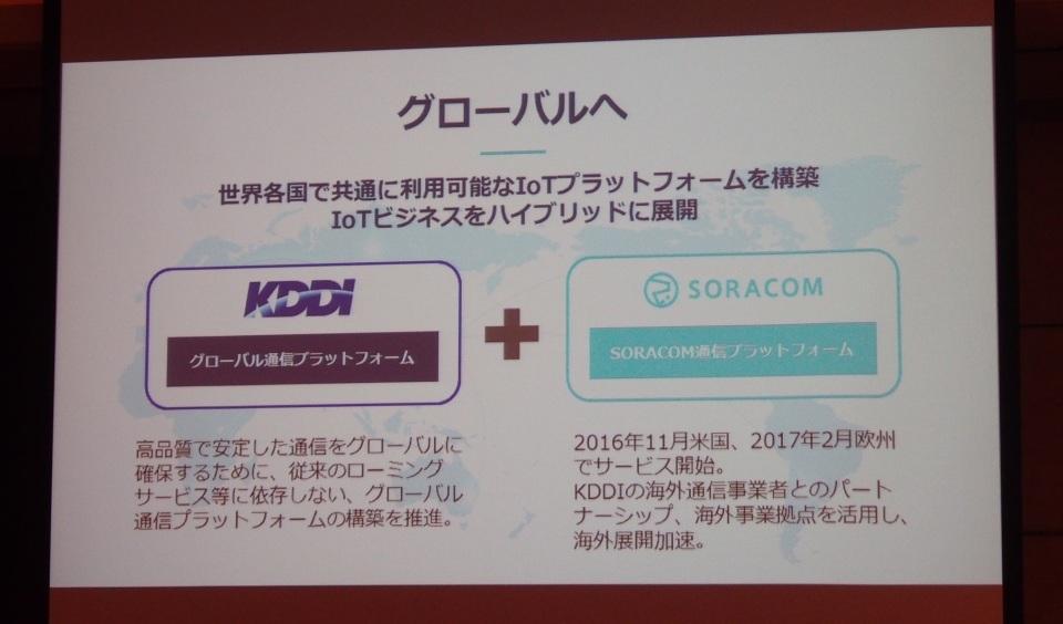 """KDDIがスタートアップ「ソラコム」を買収""""日本発""""のIoTプラットフォーム構築へ 3番目の画像"""