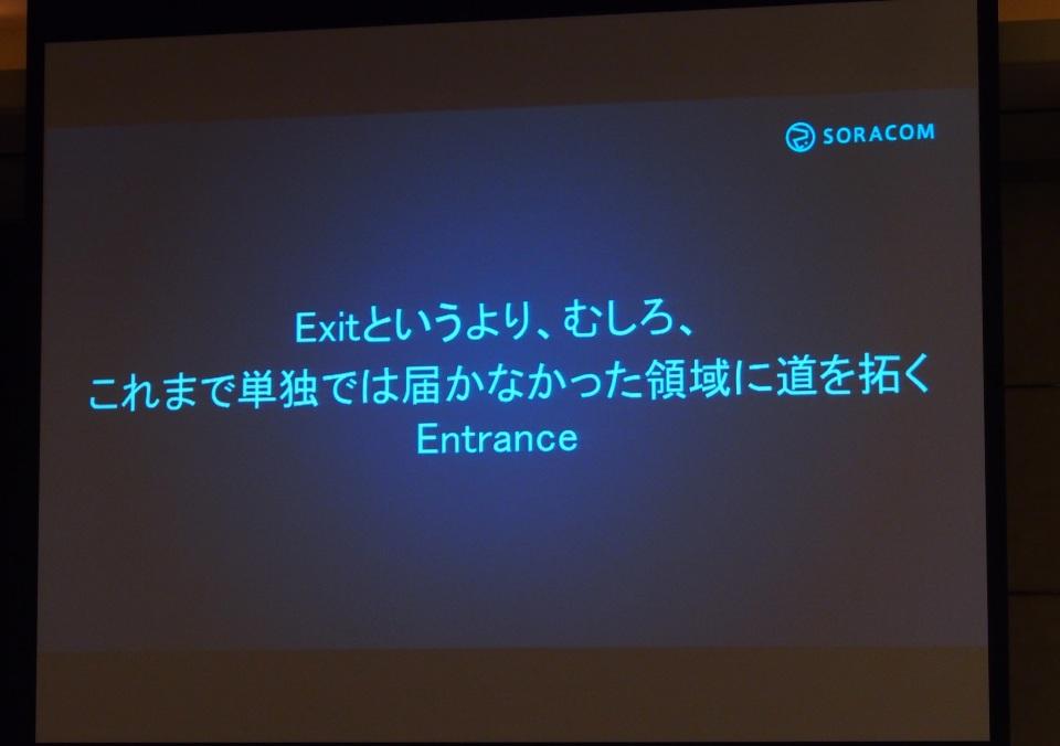 """KDDIがスタートアップ「ソラコム」を買収""""日本発""""のIoTプラットフォーム構築へ 5番目の画像"""