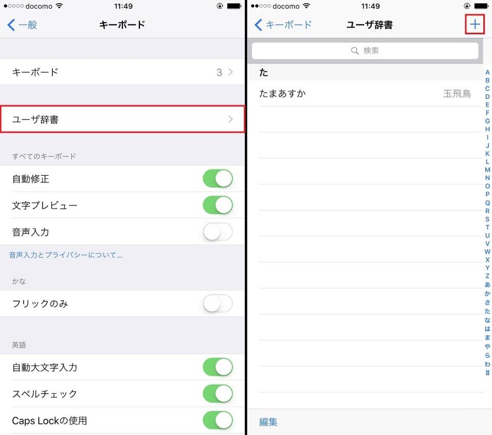 【決定版】iPhoneの文字入力が爆速化するキーボード活用術10選 3番目の画像