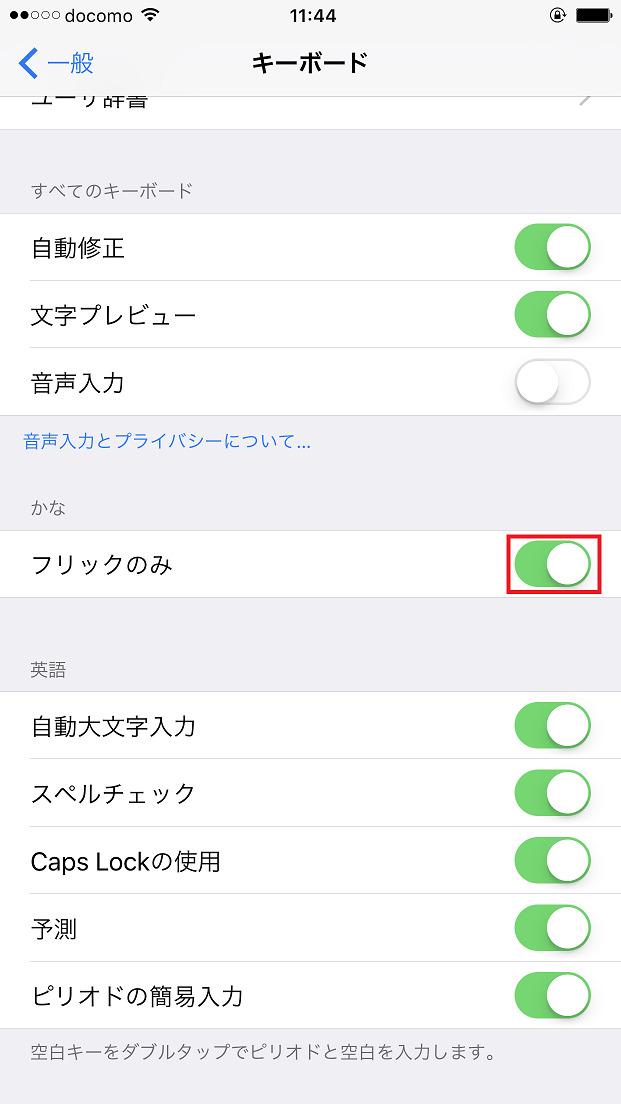 【決定版】iPhoneの文字入力が爆速化するキーボード活用術10選 7番目の画像