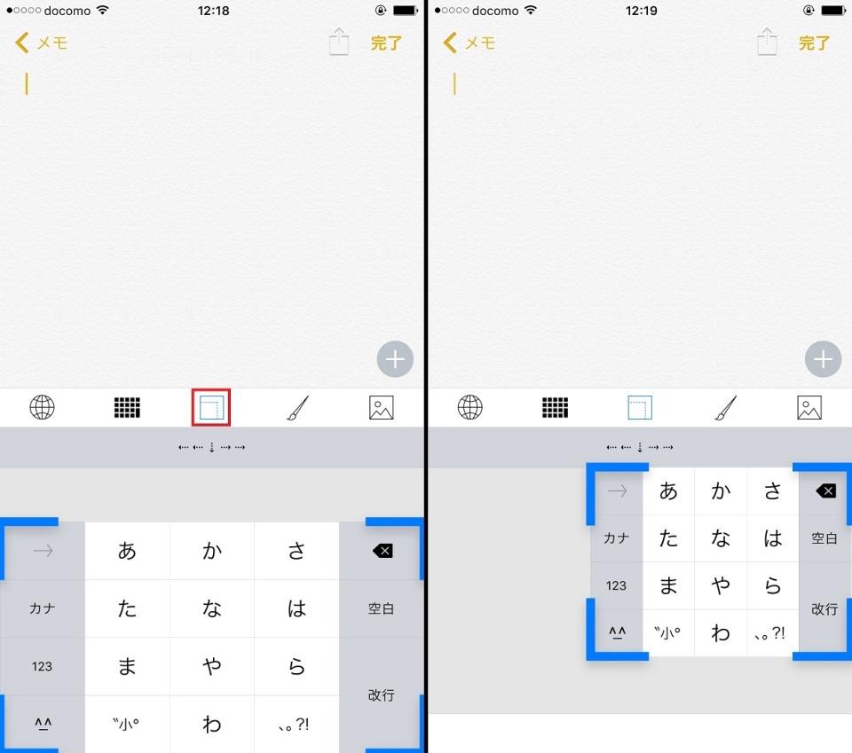 【決定版】iPhoneの文字入力が爆速化するキーボード活用術10選 15番目の画像