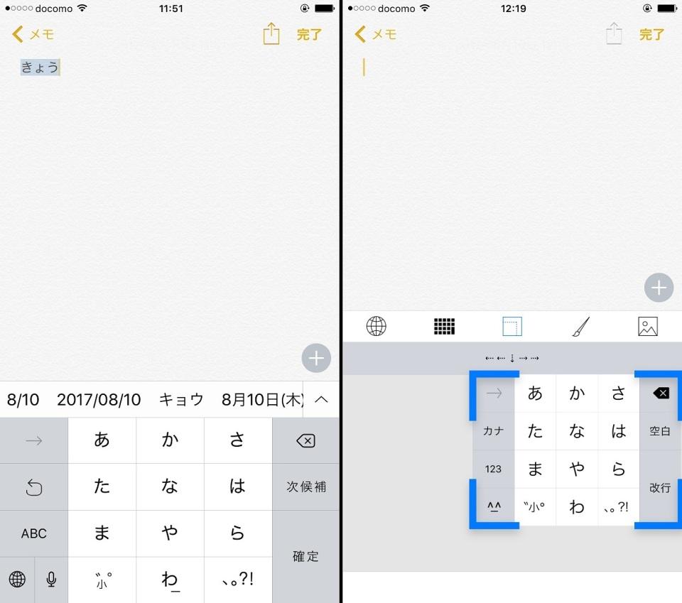 【決定版】iPhoneの文字入力が爆速化するキーボード活用術10選 1番目の画像