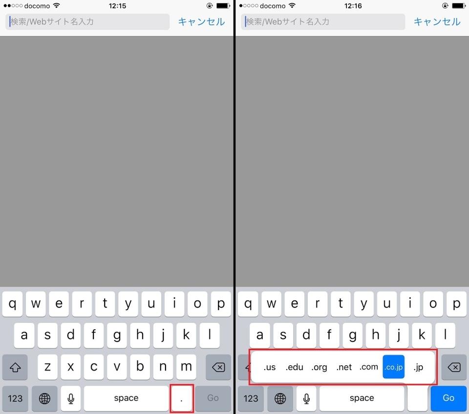 【決定版】iPhoneの文字入力が爆速化するキーボード活用術10選 12番目の画像