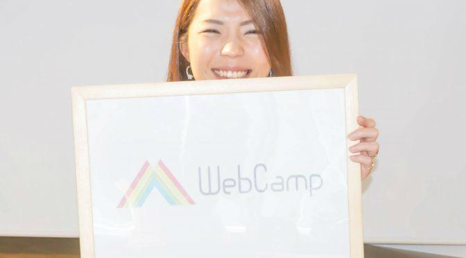 """【仕事と両立】Webスキル習得ならマンツーマン学習のWebCampで1ヵ月""""だけ""""チャレンジ! 1番目の画像"""