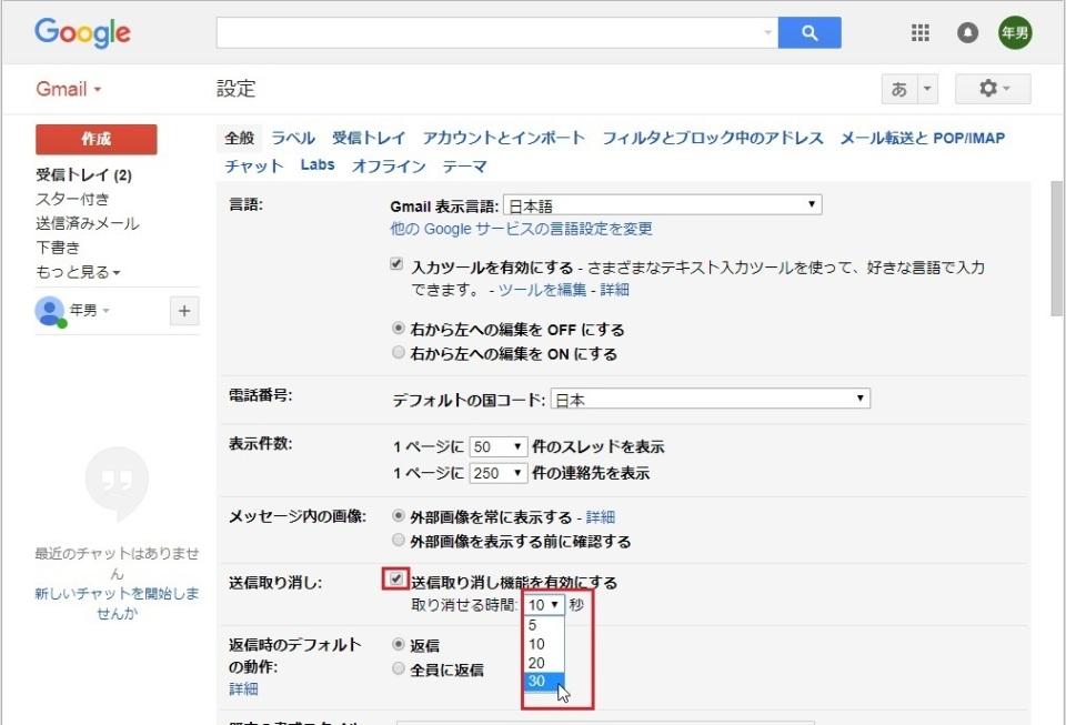 【決定版】劇的に仕事の効率化&時短が進むGmail活用術 12番目の画像