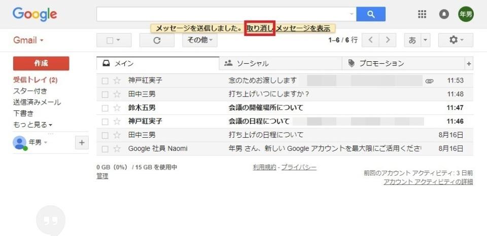 【決定版】劇的に仕事の効率化&時短が進むGmail活用術 13番目の画像