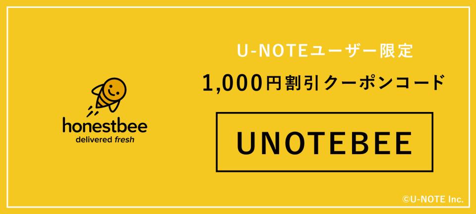 【割引クーポンあり】忙しくても自炊したい!買い物代行サービス「honestbee」を試してみた 10番目の画像
