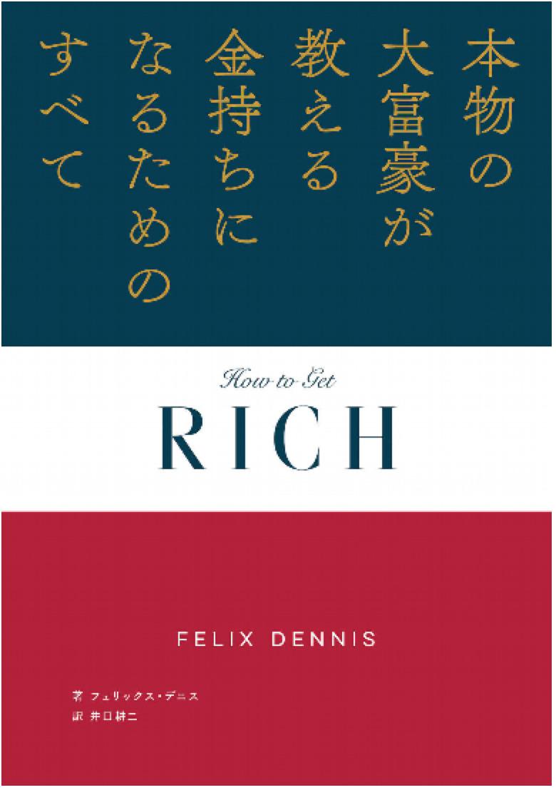 メディア王が教える、金持ちになる思考と方法:『本物の大富豪が教える金持ちになるためのすべて』 1番目の画像