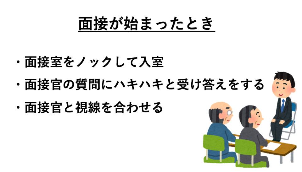 【就活生必見】これさえ読めば完璧! 就職面接の流れと基本マナーを徹底解説 5番目の画像
