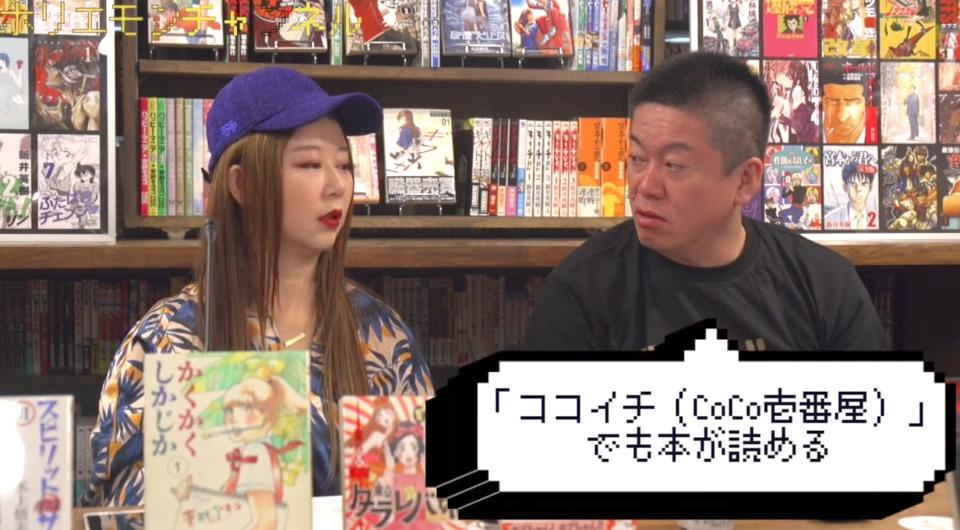 お金を気にせずたくさん漫画を読みたい!東村アキコとホリエモンのオススメテクニック 1番目の画像