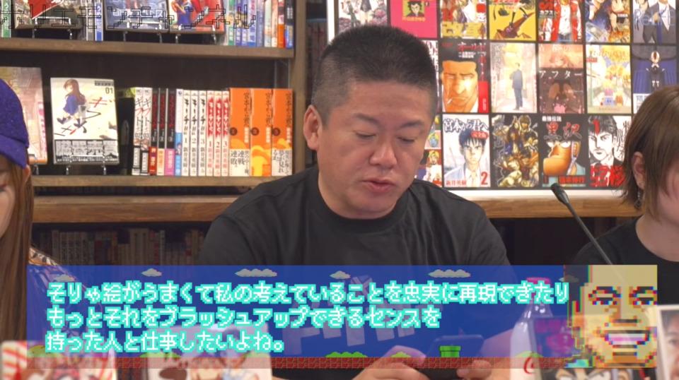 あなたの人生、漫画にします。ホリエモン、東村アキコが語る意外なビジネスチャンス 2番目の画像