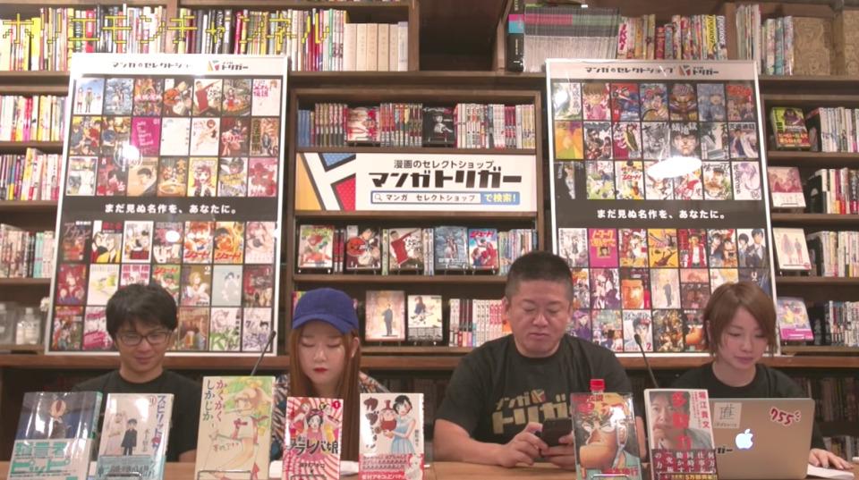 あなたの人生、漫画にします。ホリエモン、東村アキコが語る意外なビジネスチャンス 1番目の画像