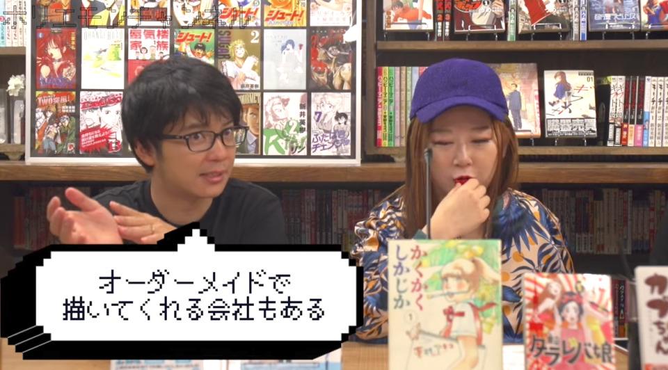 あなたの人生、漫画にします。ホリエモン、東村アキコが語る意外なビジネスチャンス 4番目の画像