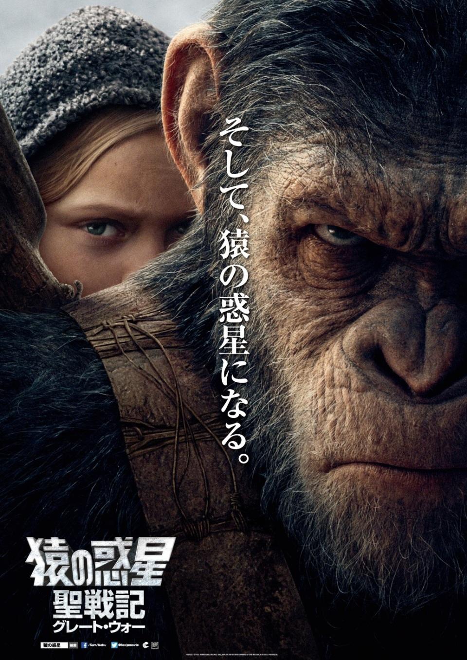 猿のシーザーは理想のリーダー像か?ビジネスパーソン必見の映画「猿の惑星」最終章 3番目の画像