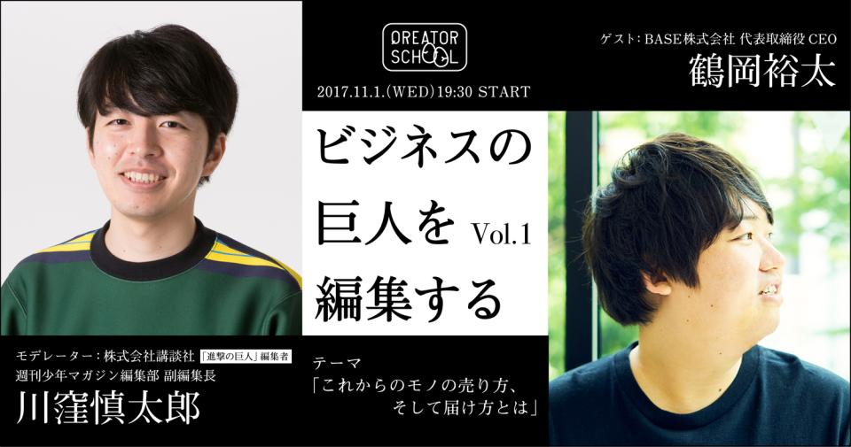 「進撃の巨人」編集者×BASE鶴岡裕太が「モノの売り方、届け方」を語るイベントが11/1に開催! 1番目の画像