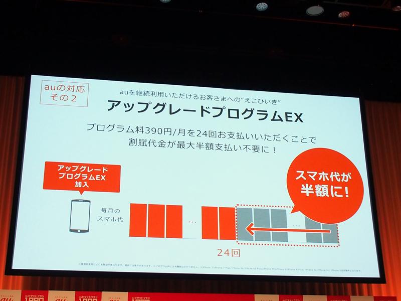 石野純也のモバイル活用術:イマイチ分かりにくい通信キャリア3社の最新料金プラン・プログラムを解説 2番目の画像