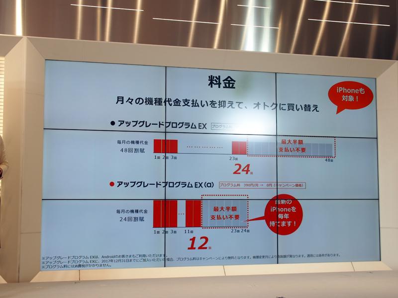 石野純也のモバイル活用術:イマイチ分かりにくい通信キャリア3社の最新料金プラン・プログラムを解説 3番目の画像