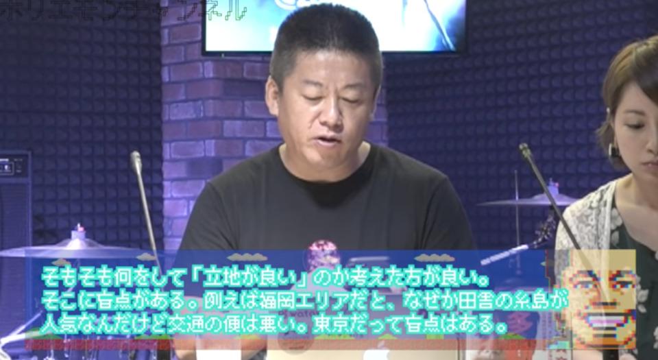 民泊新法の改正で日本の民泊はどうなる?ホリエモンが語る意外な論点 2番目の画像