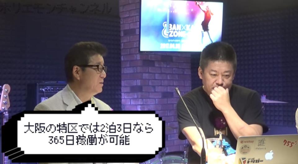 民泊新法の改正で日本の民泊はどうなる?ホリエモンが語る意外な論点 3番目の画像
