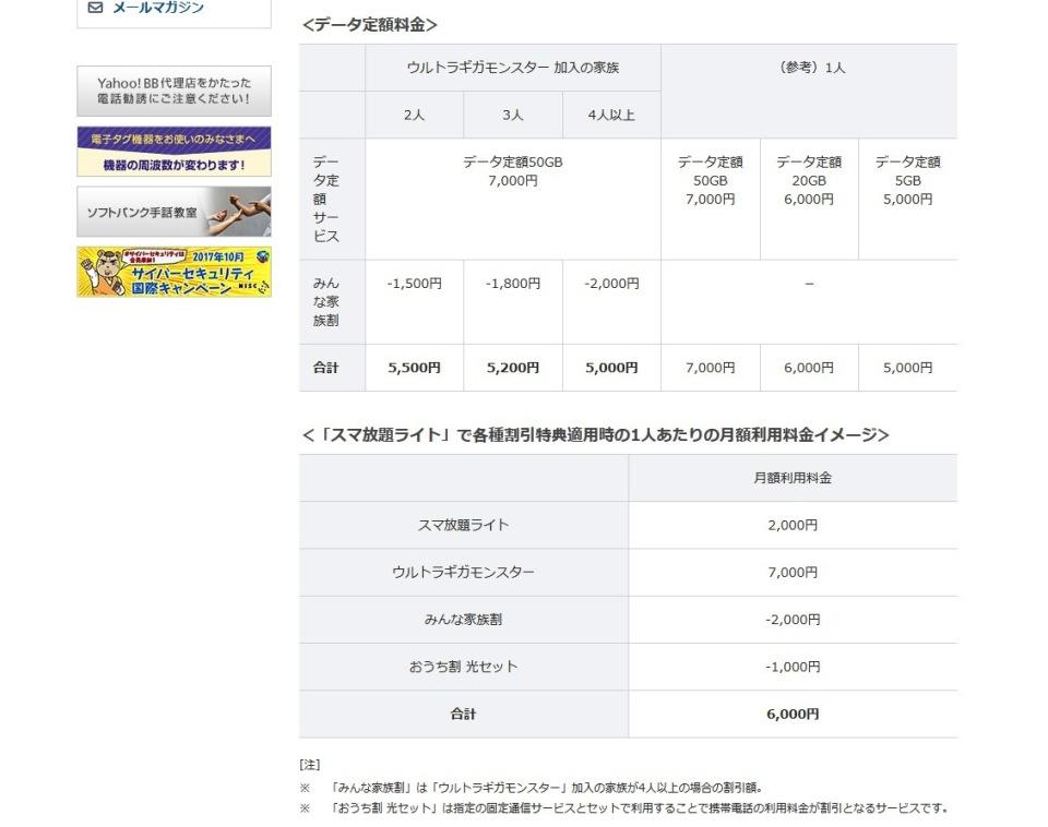 石野純也のモバイル活用術:iPhone X予約直前!自分に合った各社の新料金プラン選び方 4番目の画像