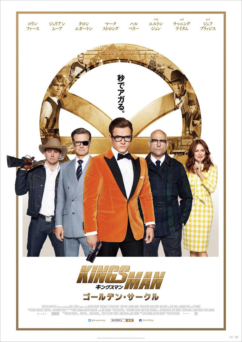 大ヒット映画「キングスマン」の続編には見逃せないメンズアイテムが凝縮!! 6番目の画像