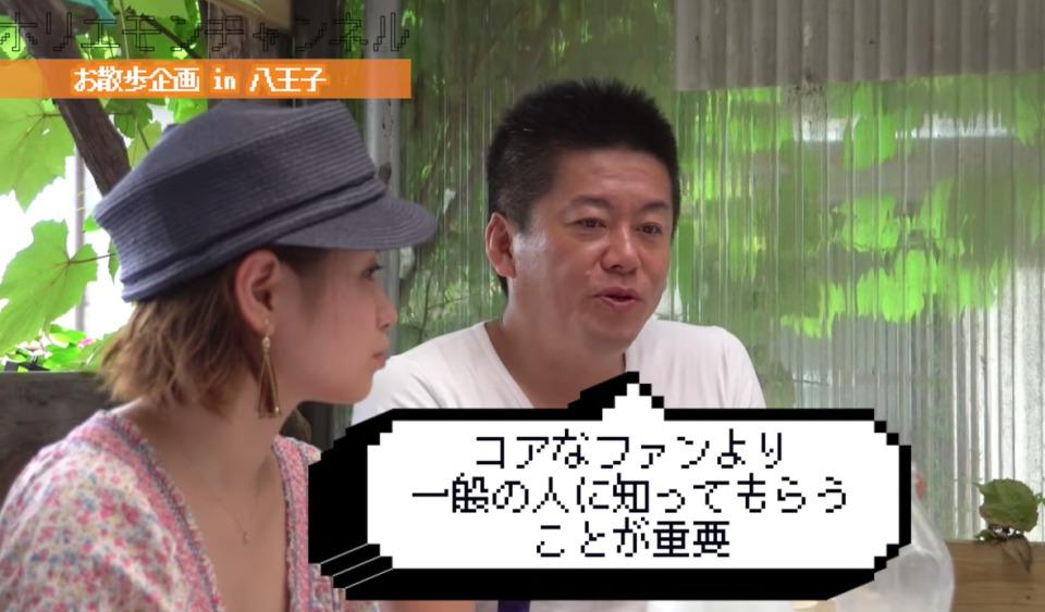 ホリエモン「東京のライブハウスなんてでない方がいい!」売れるバンドになるための秘訣 1番目の画像