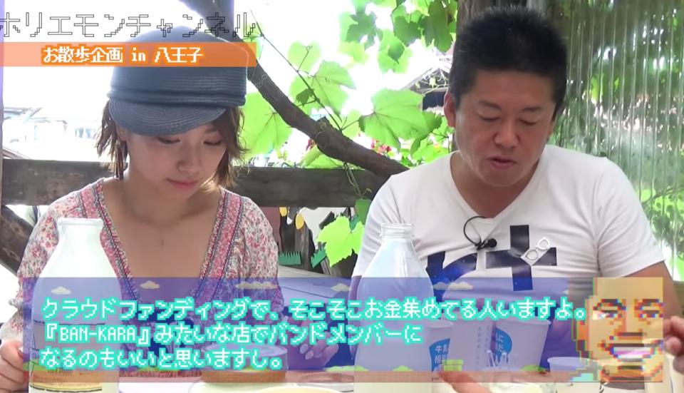 ホリエモン「東京のライブハウスなんてでない方がいい!」売れるバンドになるための秘訣 2番目の画像