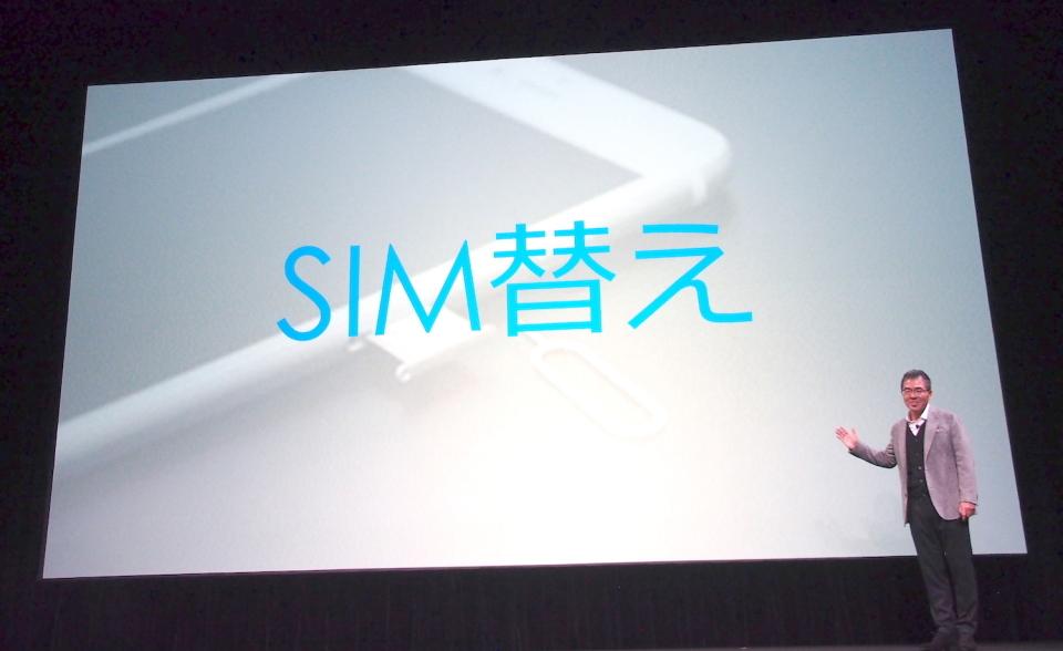 石野純也のモバイル活用術:SIMロックありでもOK!CMで話題の「SIM替え」の方法を紹介 2番目の画像