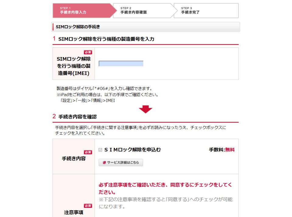 石野純也のモバイル活用術:SIMロックありでもOK!CMで話題の「SIM替え」の方法を紹介 4番目の画像