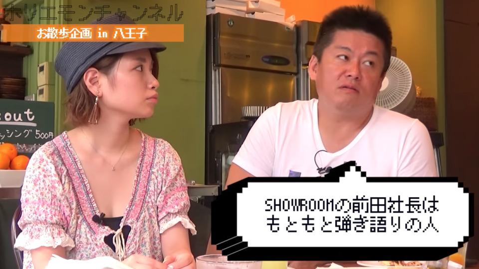 ホリエモン「『SHOWROOM』は男性でもやる価値がある!」人気サービスの意外な側面とは? 4番目の画像