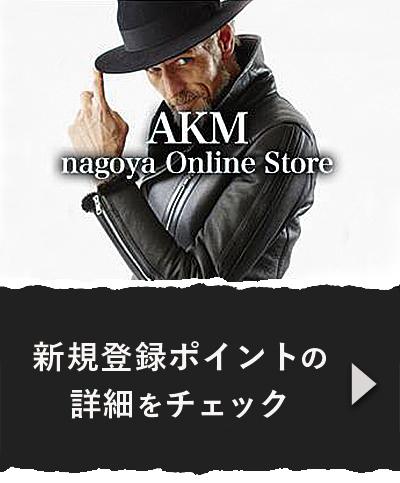 男の憧れを満たす人気ブランド「AKM」「1PIU1UGUALE3」最新ルックブック 5番目の画像