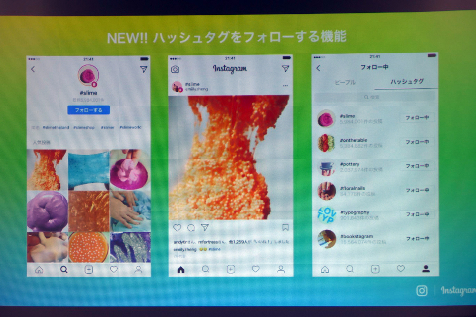 「インスタ映え」な1年だったFacebook、手ごたえある2017年の事業展開を振り返る 10番目の画像