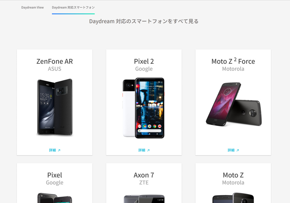 西田宗千佳のトレンドノート:スマホVRを「本物」に引き上げるGoogleの「Daydream」 6番目の画像