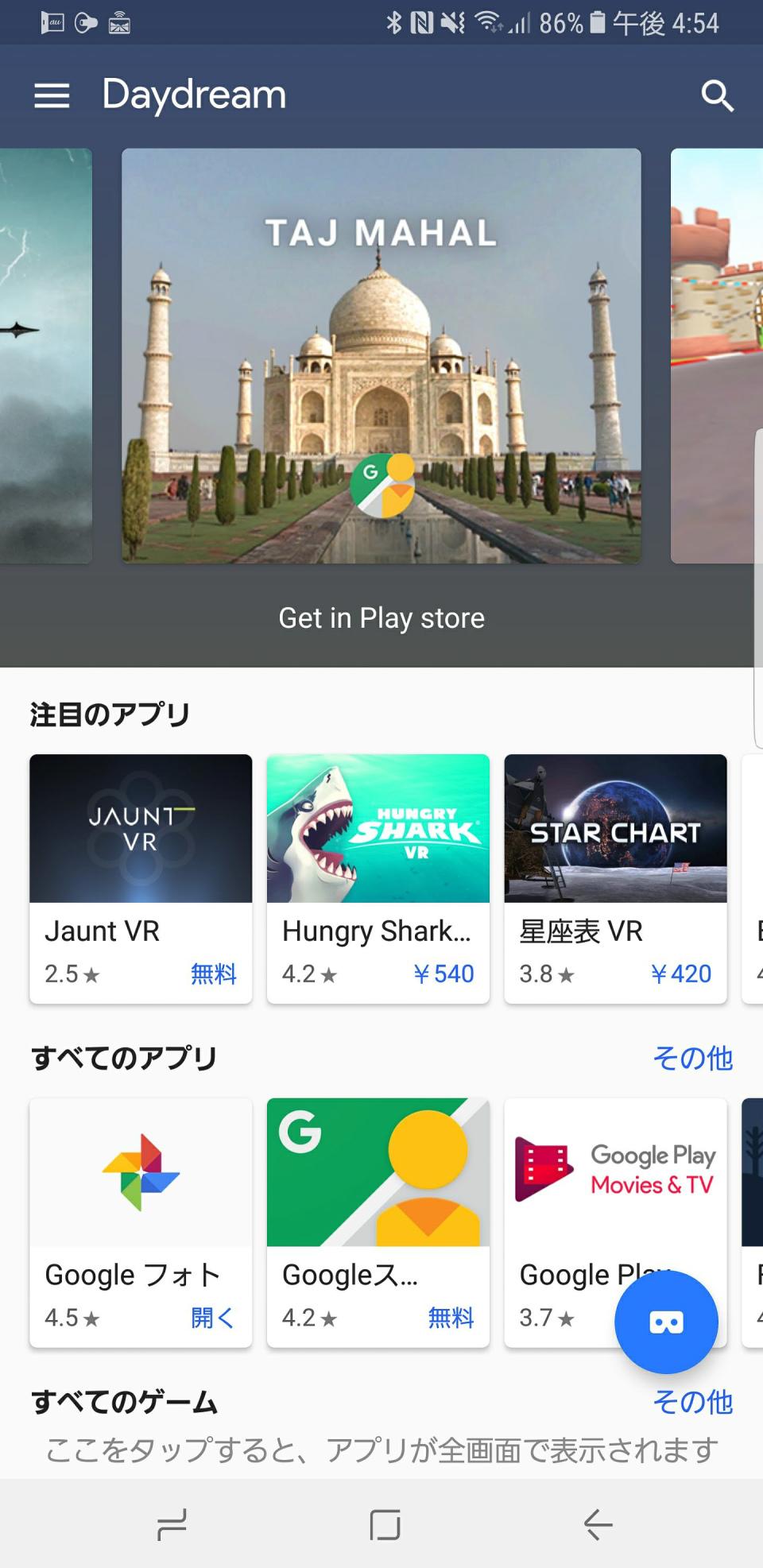 西田宗千佳のトレンドノート:スマホVRを「本物」に引き上げるGoogleの「Daydream」 7番目の画像