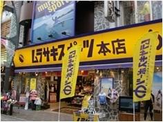 東京で最高のスニーカーと出会おう:チェックしておくべき東京のスニーカーショップ7選 5番目の画像