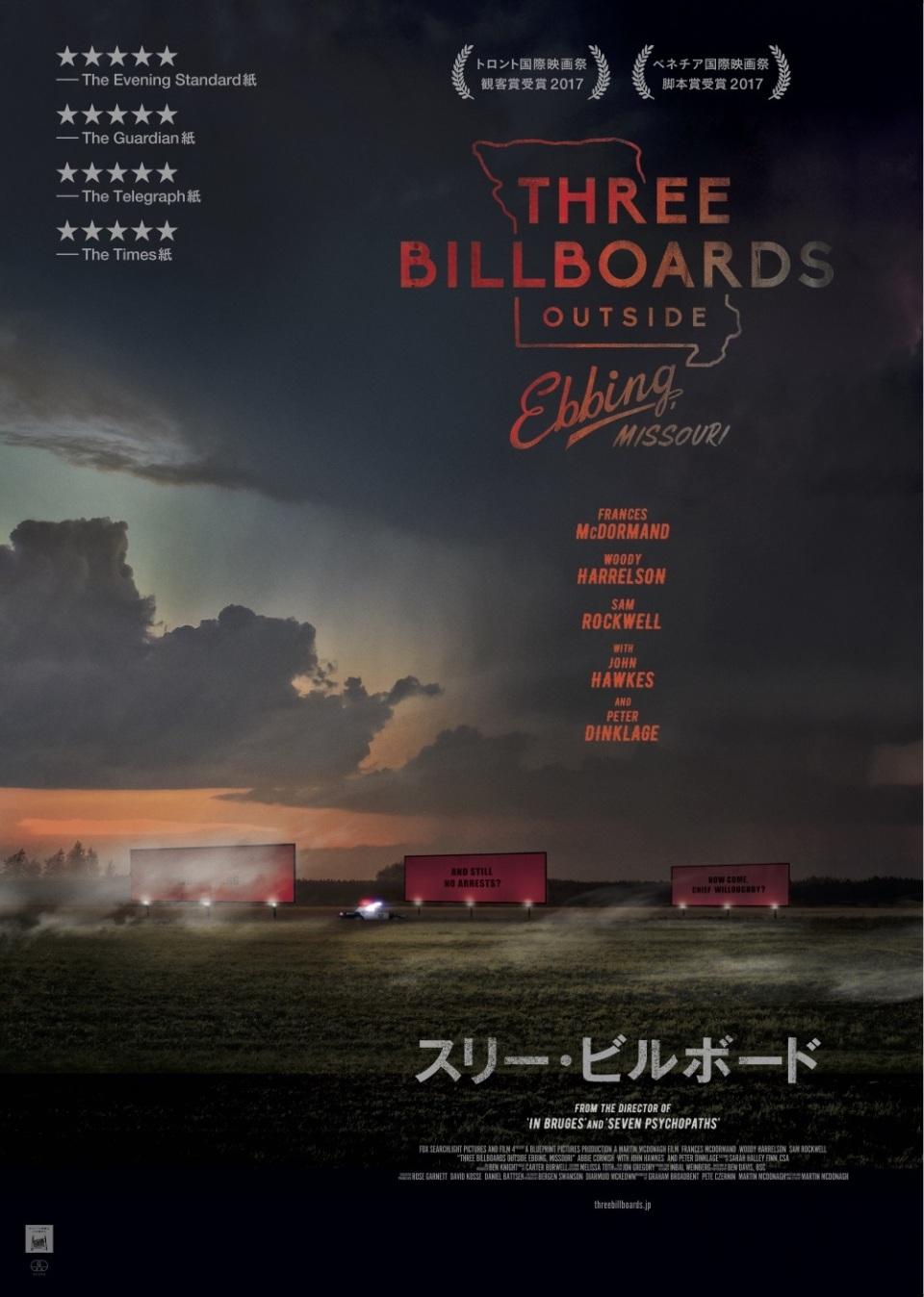 アカデミー賞レース第1弾|衝撃のクライム・サスペンス「スリー・ビルボード」 5番目の画像