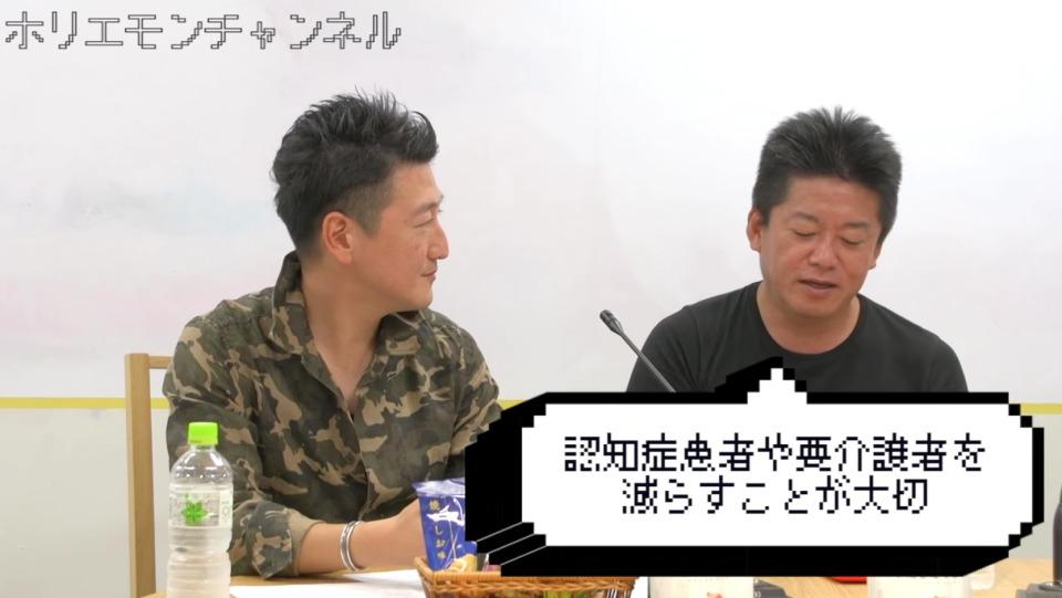 介護士不足の解決手段は?日本の未来を左右する難問に対してホリエモンの意外な回答 1番目の画像