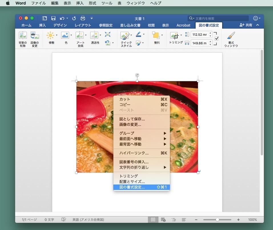 Wordで画像を圧縮してファイルサイズを小さくする方法【画像で解説】 5番目の画像