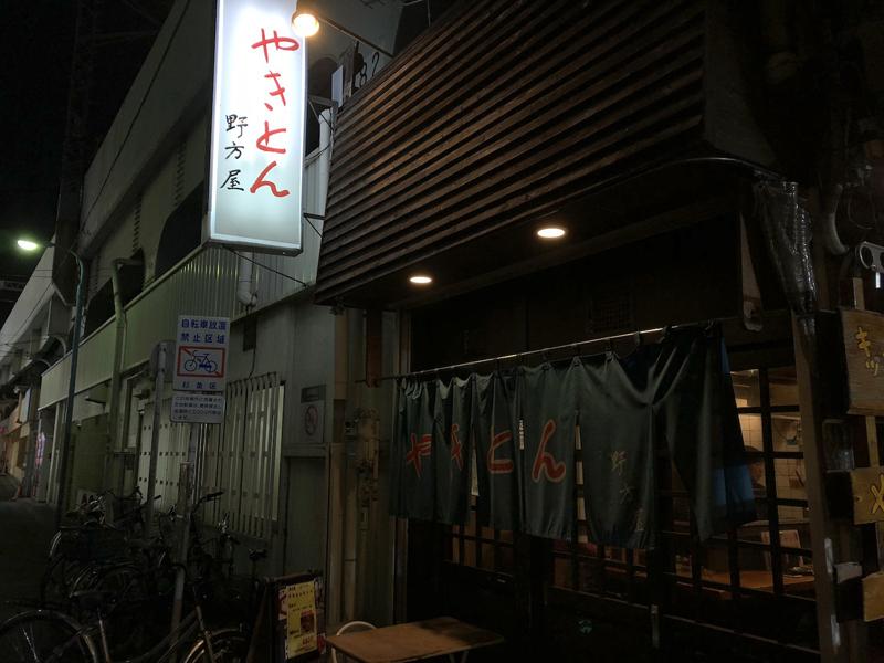 高円寺、アルコールコール。もつとキンミヤ梅割りの店「野方屋」 2番目の画像