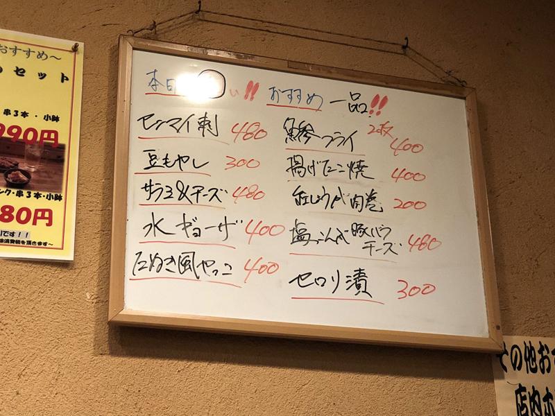 高円寺、アルコールコール。もつとキンミヤ梅割りの店「野方屋」 3番目の画像